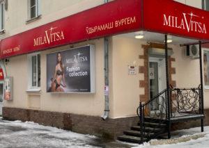 Milavitsa в Йошкар-Оле