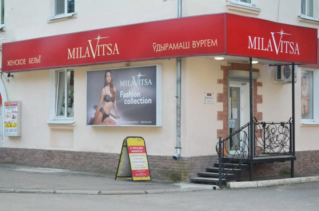 MilaVitsa. Магазин женского белья в Йошкар-Оле